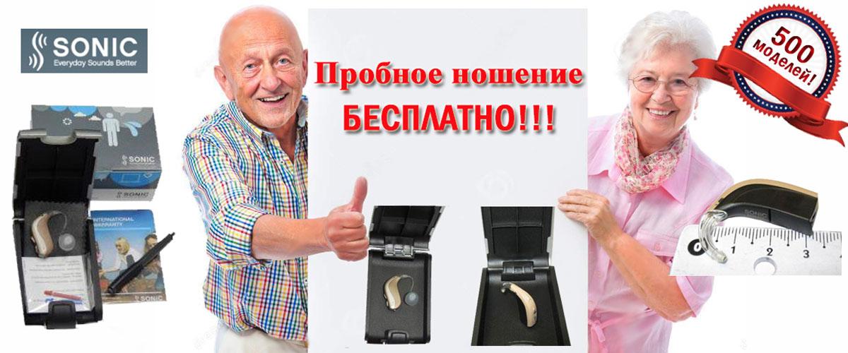 probne-vikoristannya-suchasnikh-cifrovikh-slukhovikh-aparativ-visokoyi-yakosti-dlya-paciyentiv-centru-slukha